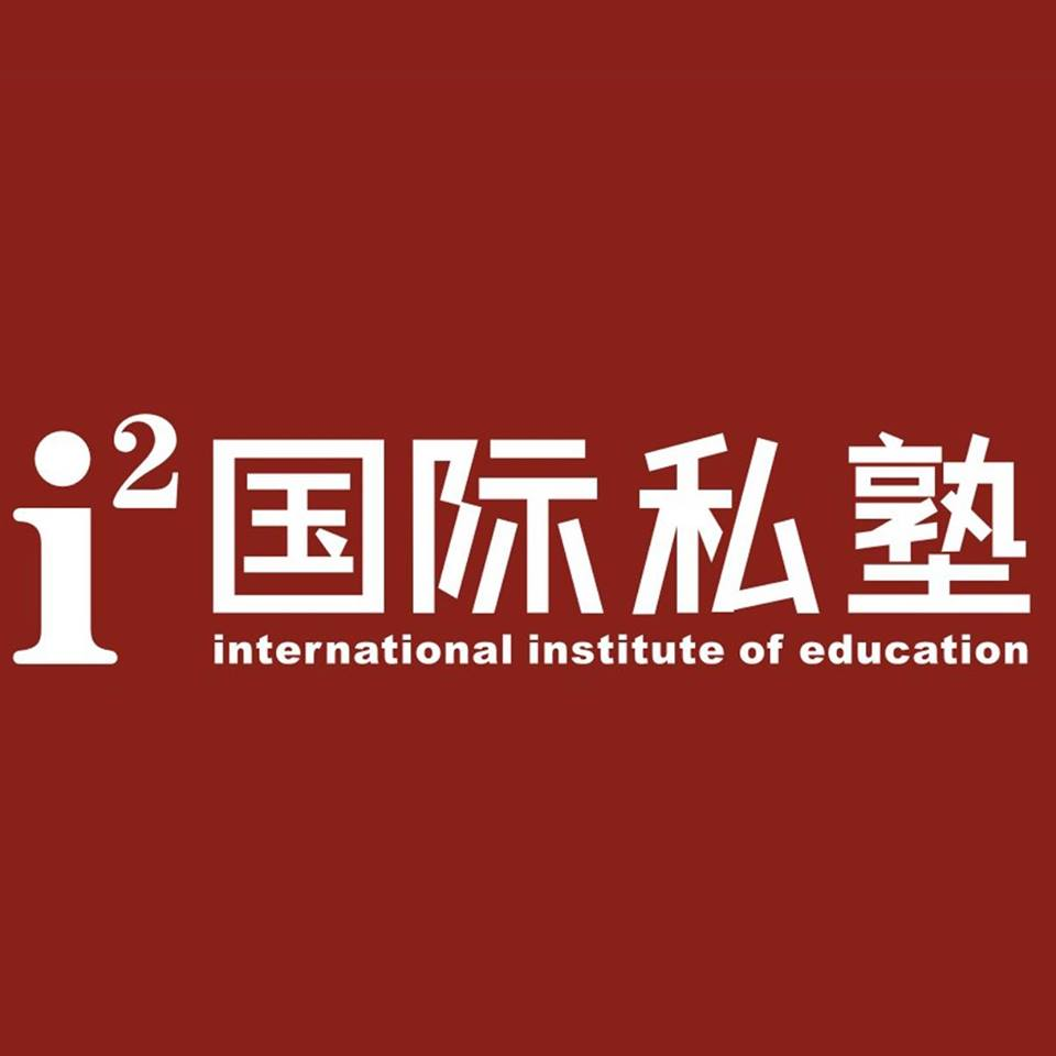 成都艾途教育科技有限公司  International Institute of Education